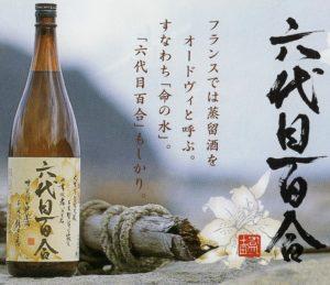 塩田酒造-六代目百合