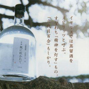 塩田酒造-風に吹かれて