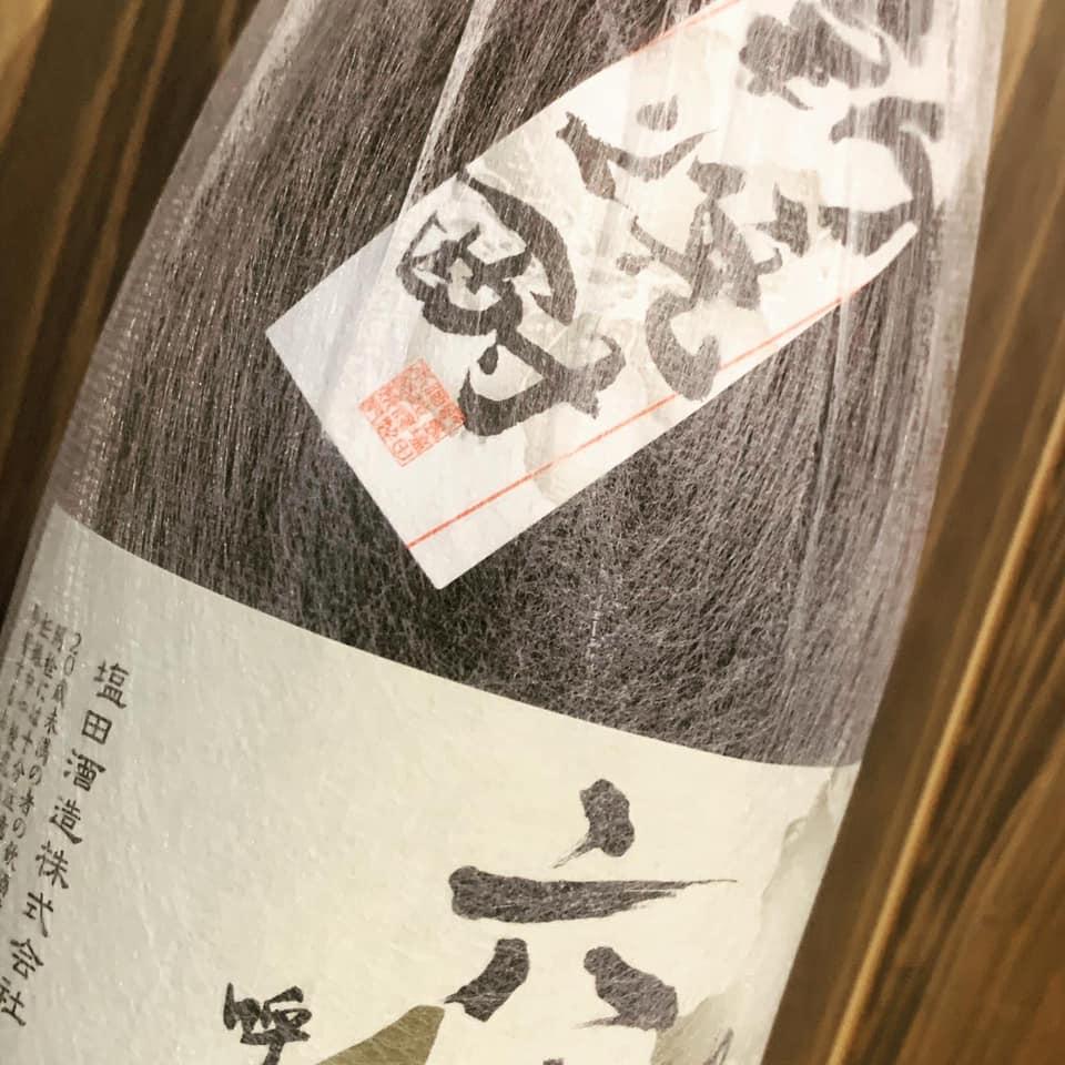 塩田酒造 六代目百合 新焼酎