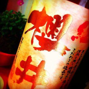 櫻井酒造 ボトル